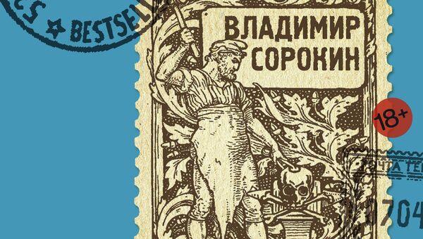 Владимир Сорокин Теллурия. Издательство Corpus. 2013