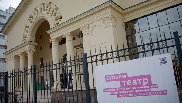 Здание Московского театрально-концертного музыкального объединения под руководством Александра Градского
