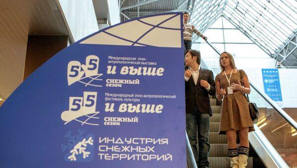 Всемирный форум снега в Новосибирском Экспоцентре