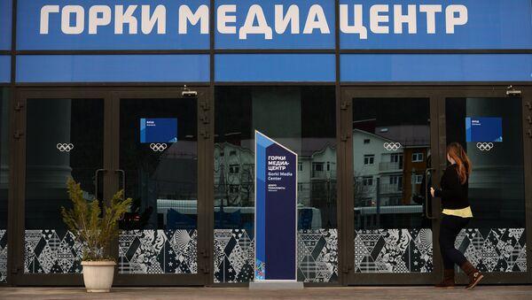 Медиацентр Горки в Красной Поляне