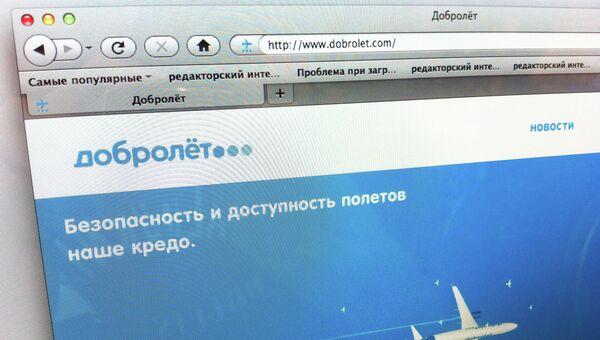 Сайт авиакомпании Добролет