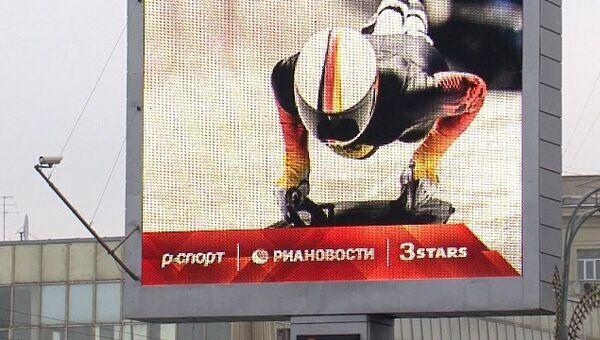 Окно в Сочи: лучшие фото с Олимпиады на медиафасадах и экранах в Москве