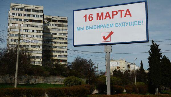 Плакаты на улицах Севастополя. Архивное фото