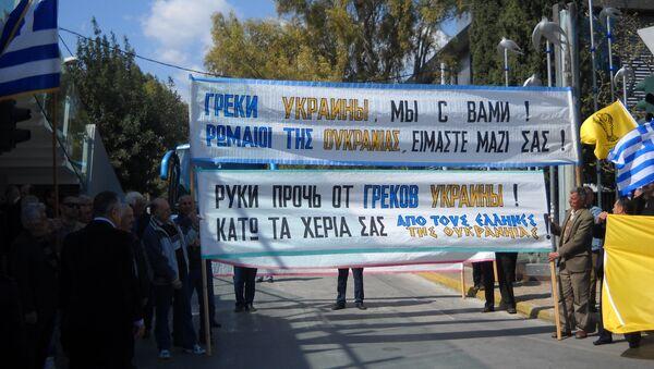 Митинг возле посольства Украины в Афинах, фото с места события