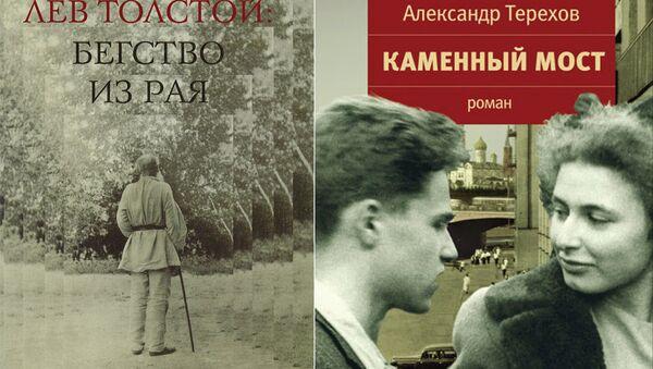 Книги Лев Толстой. Бегство из рая Павла Басинского и Каменный мост Александра Терехова