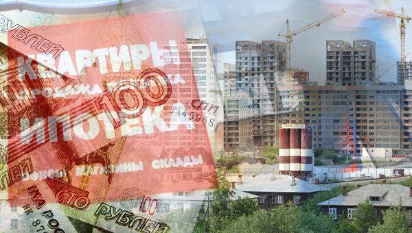 ипотека, рубли, деньги, нежвижимость, стройка, строительство