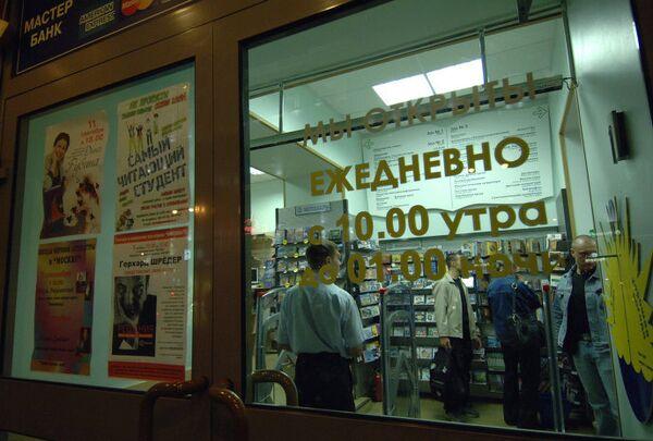 Книжный магазин Москва на Тверской улице
