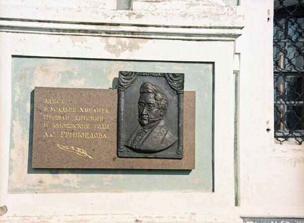 Памятная доска на фасаде музея-усадьбы А.С. Грибоедова