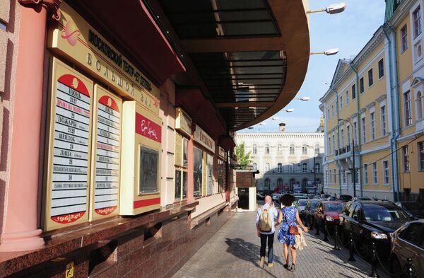Театр Et Cetera в Москве