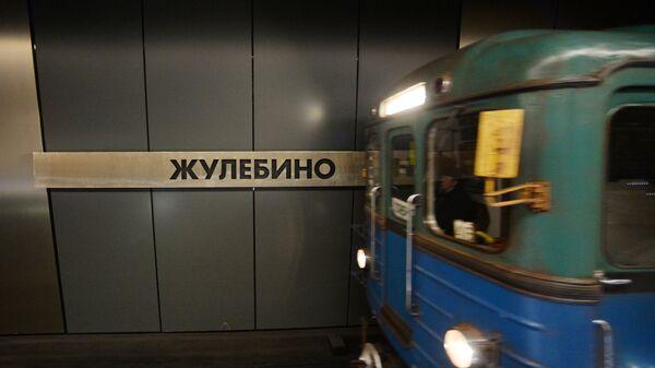 Станция метро Жулебино