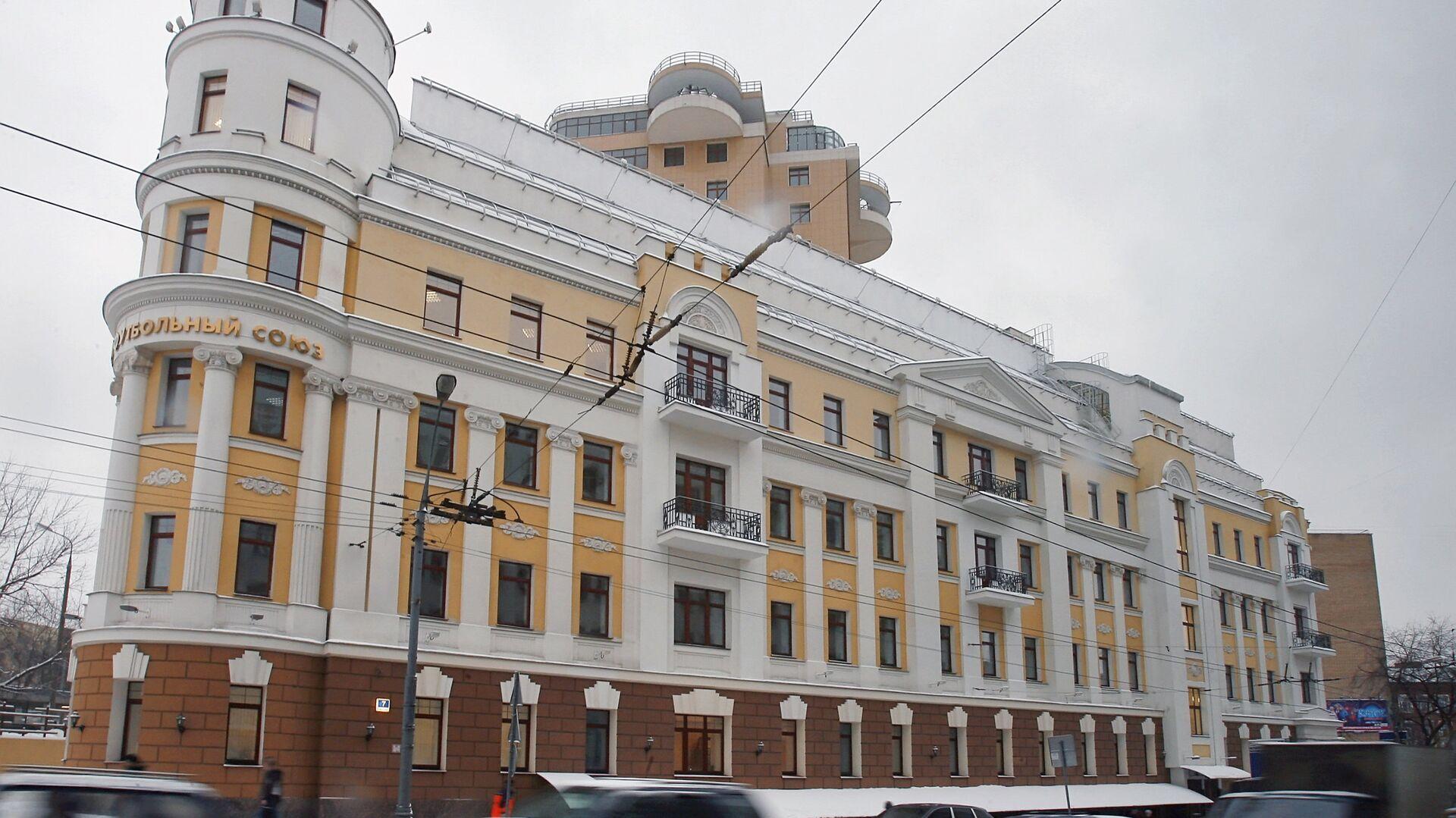 Новое офисное здание Российского футбольного союза (РФС) - РИА Новости, 1920, 29.10.2020