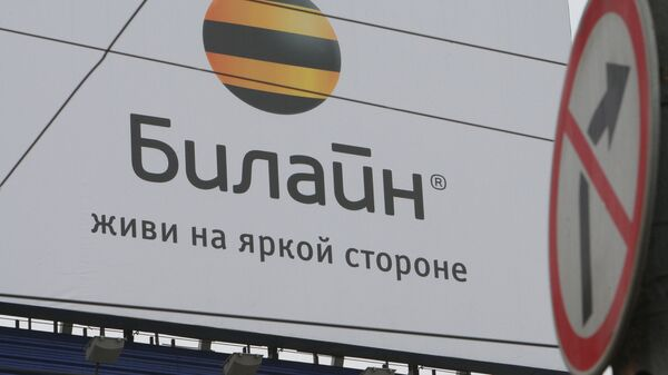 Реклама оператора сотовой связи компании Билайн
