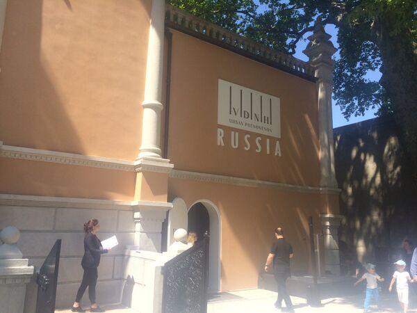 Российский павильон на венецианской биеннале