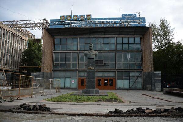 Открытое акционерное общество Завод им. И.А. Лихачева