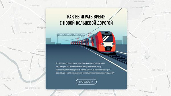 Тайм-навигатор: как пассажиры выиграют время с Московским центральным кольцом