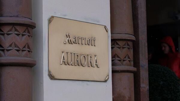 Отель Марриотт Аврора в Москве