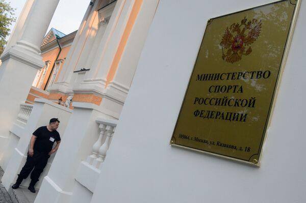 Здание министерства спорта РФ