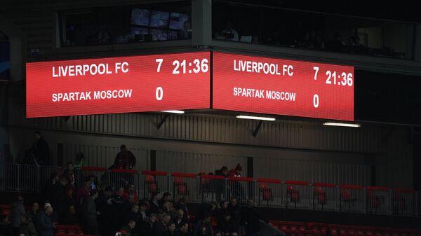 Табло на стадионе после окончания матча Ливерпуль - Спартак