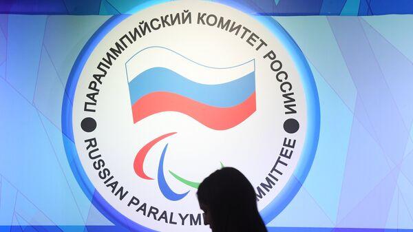 Эмблема Паралимпийского комитета России