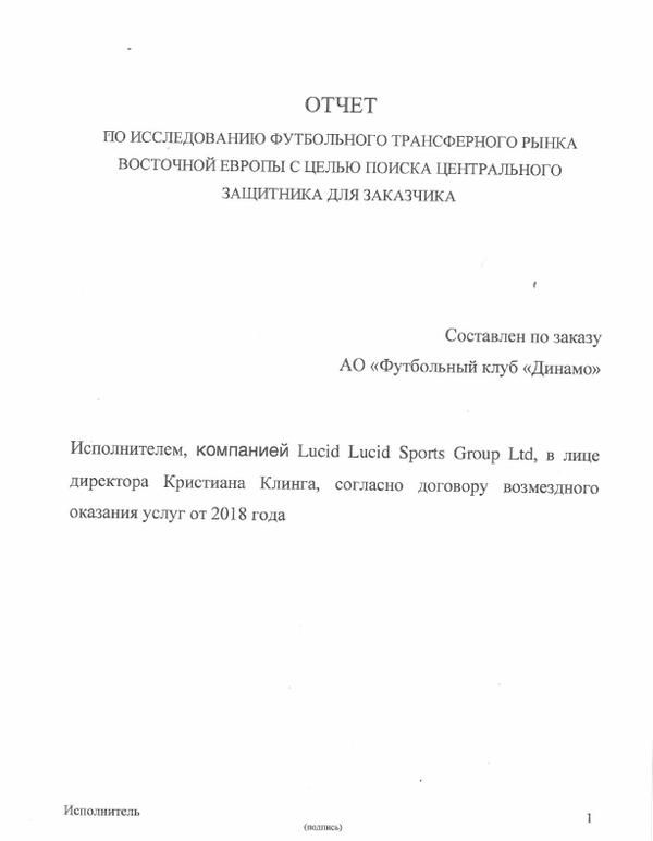 Анализ трансферного рынка по запросу ФК Динамо (стр.1)