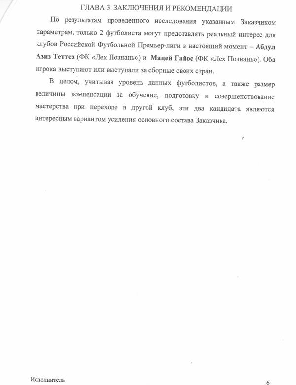 Анализ трансферного рынка по запросу ФК Динамо (стр.6)