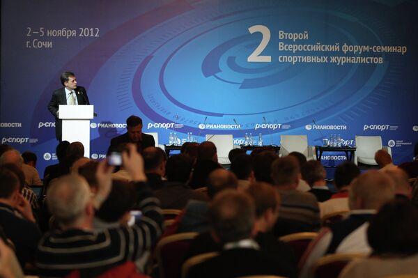 Второй Всероссийский форум спортивных журналистов в Сочи