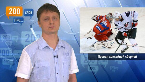 200 слов про провал хоккейной сборной