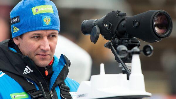Тренер женской сборной России по биатлону Павел Ростовцев