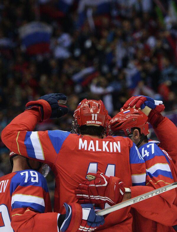 Хоккеисты сборной России Андрей Марков, Евгений Малкин и Александр Радулов (слева направо) радуются забитому голу