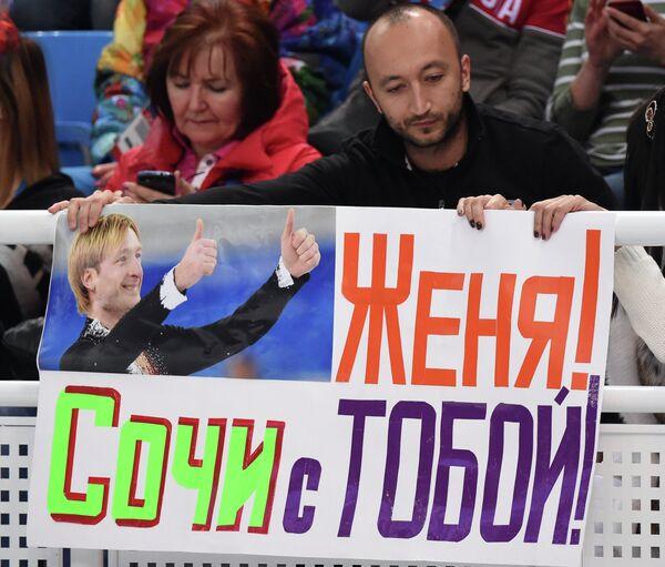 Болельщики российского фигуриста Евления Плющенко