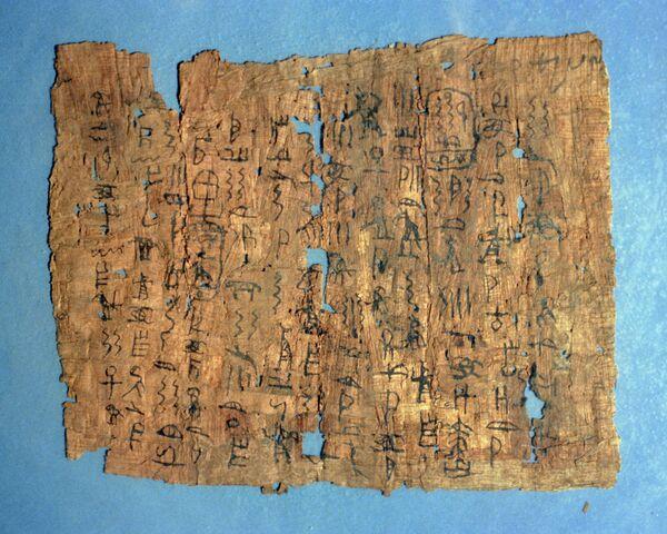 Египетский папирус