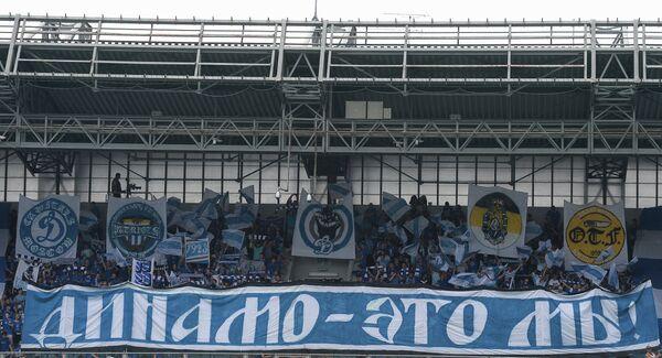 Болельщики Динамо в матче 2-го тура чемпионата России по футболу
