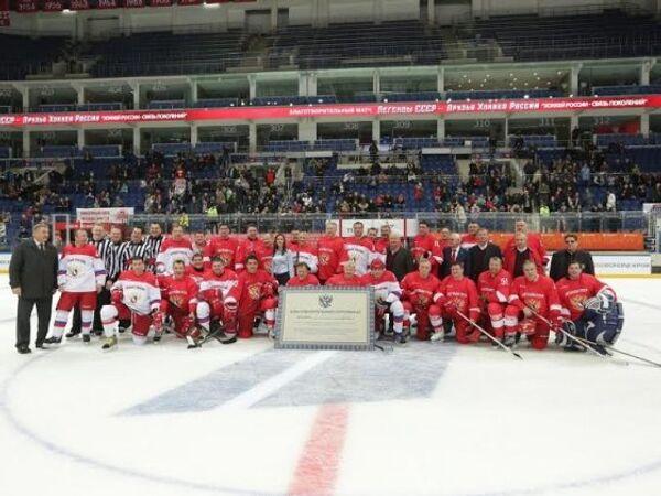 Команда Легенды СССР и команда Друзья хоккея России перед благотворительным матчем