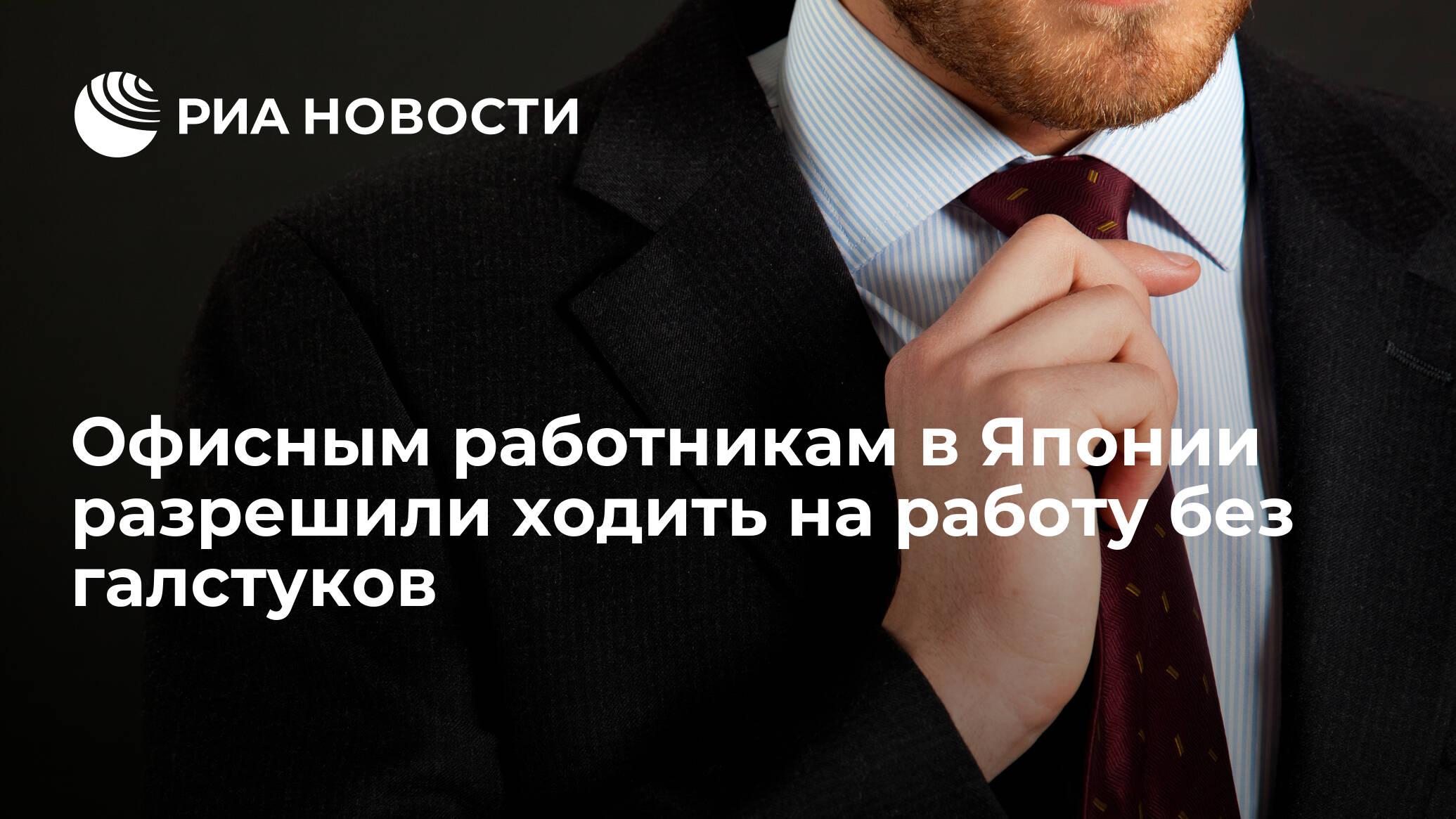 d20962305 Офисным работникам в Японии разрешили ходить на работу без галстуков - РИА  Новости, 01.05.2014