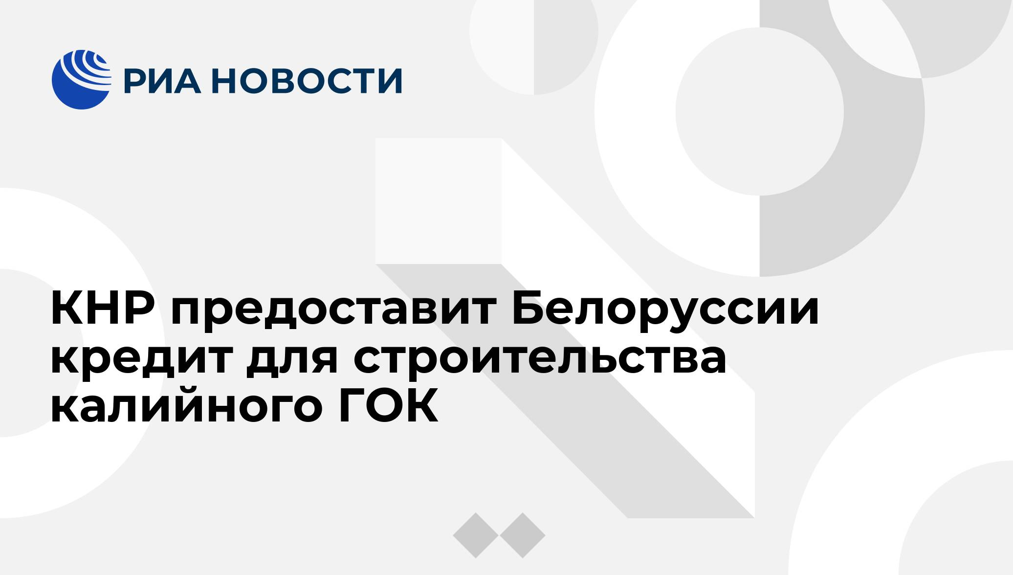 кредит на строительство в белоруссии