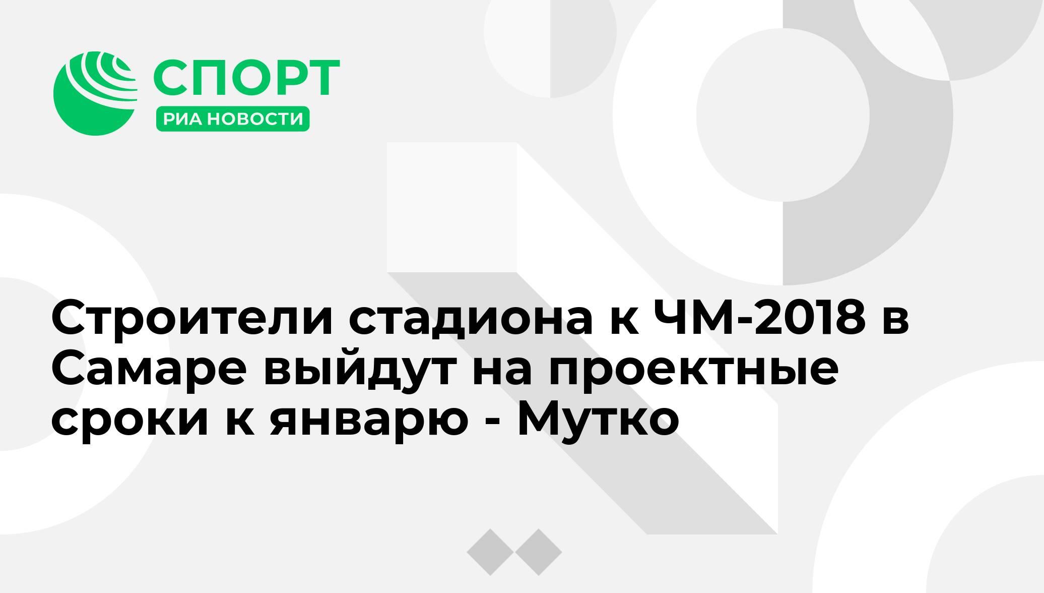 Строители стадиона к ЧМ-2018 в Самаре выйдут на проектные сроки к январю - Мутко