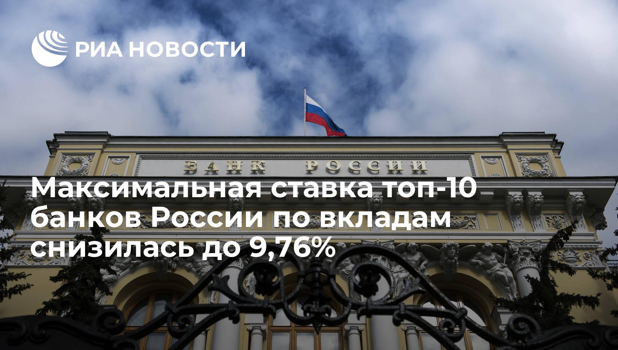 Лучшая процентная ставка по вкладам в рублях в москве