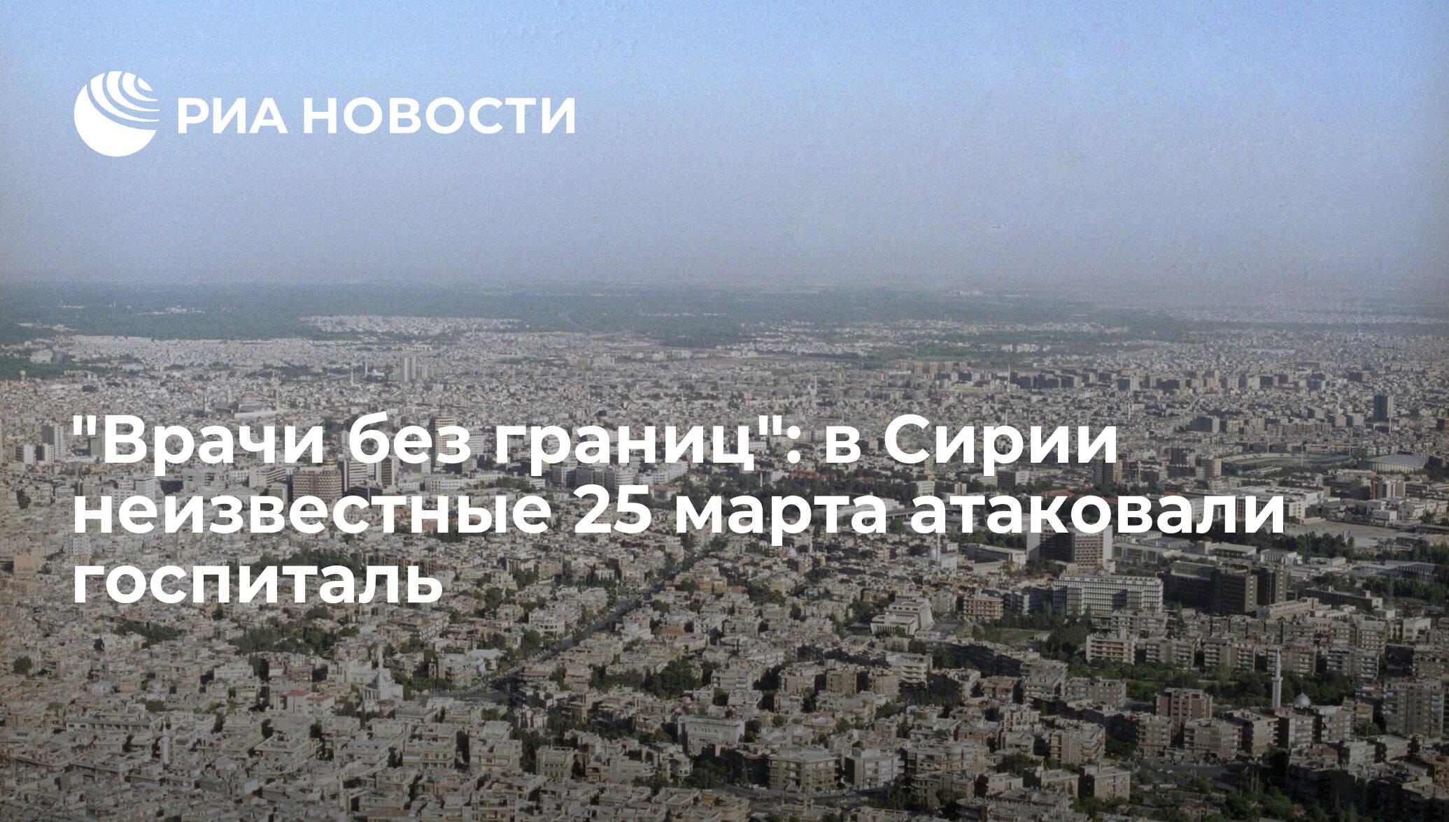 Врачи без границ доклад погибшие сирия 4462