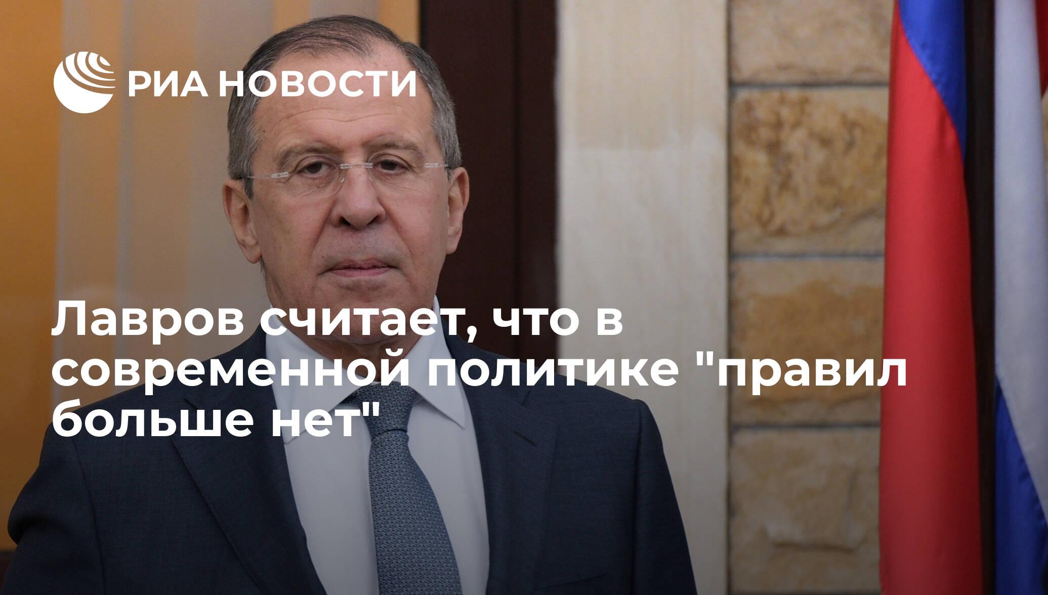"""Лавров считает, что в современной политике """"правил больше нет"""" - РИА Новости, 25.04.2017"""