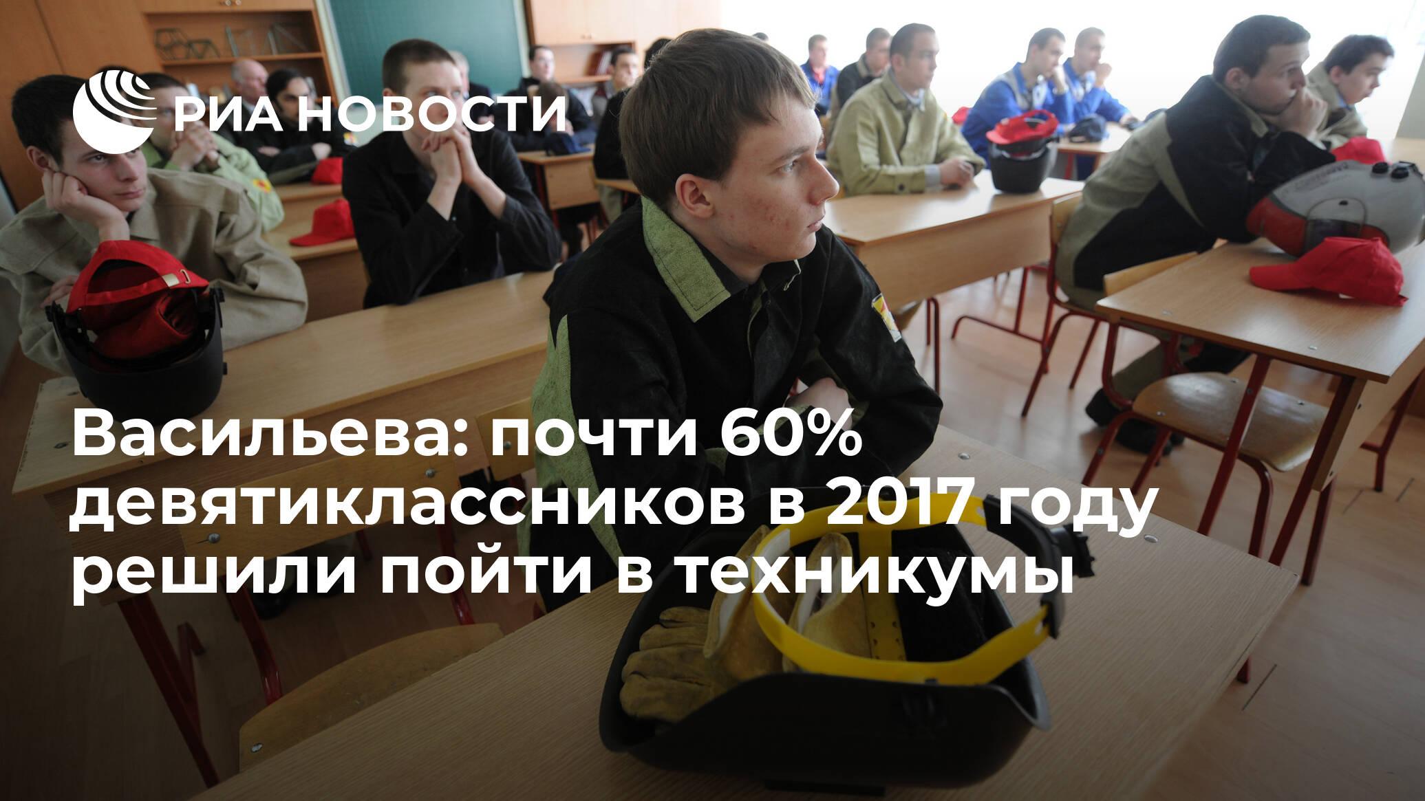 Васильева: почти 60% девятиклассников в 2017 году решили пойти в техникумы