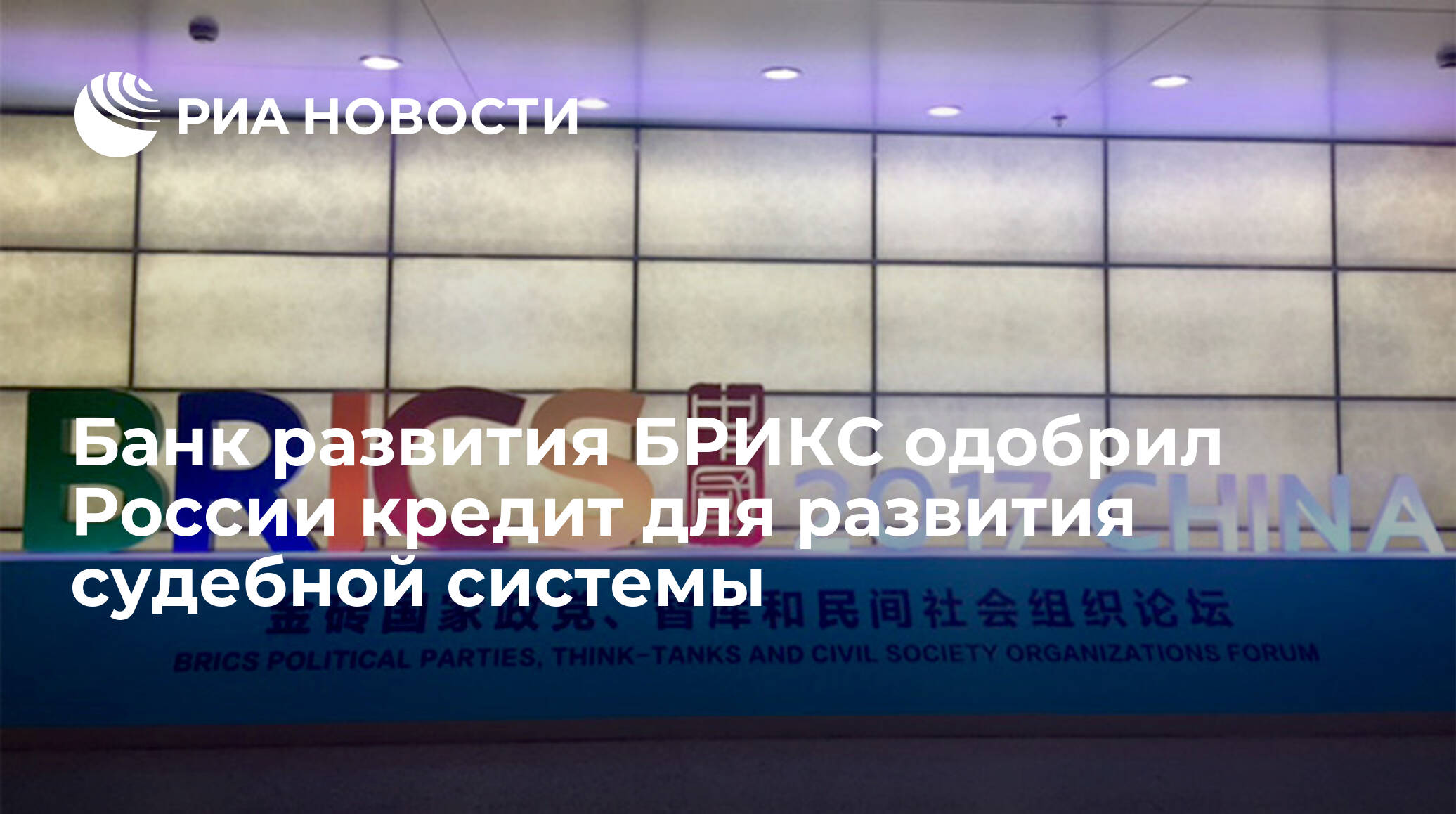 банк форум кредит