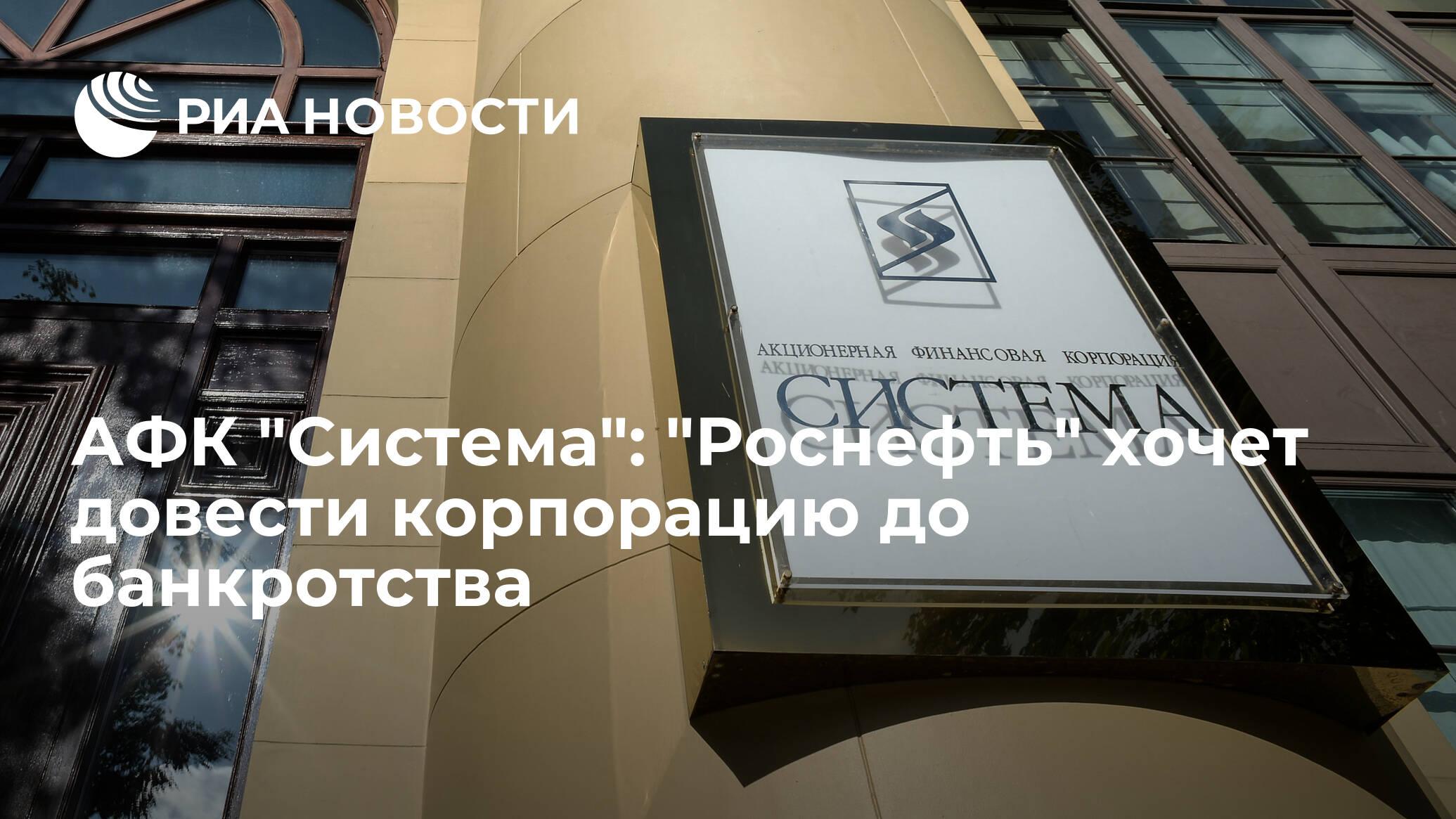 роснефть банкротство 2016