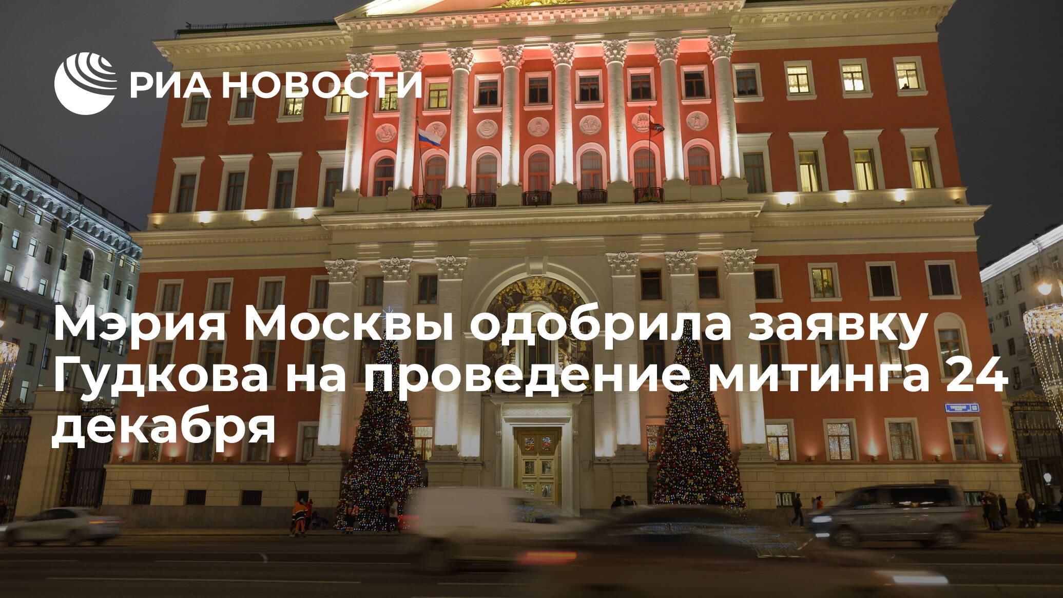 Мэрия москвы вакансии бухгалтер вакансии метро щелковская бухгалтер
