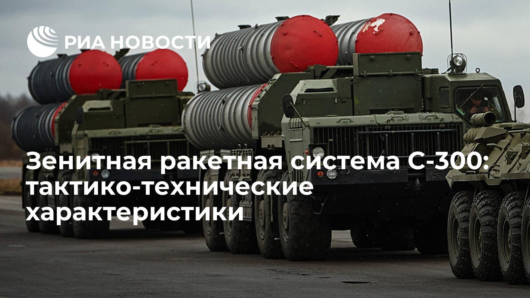 Зенитная ракетная система С-300: тактико-технические характеристики