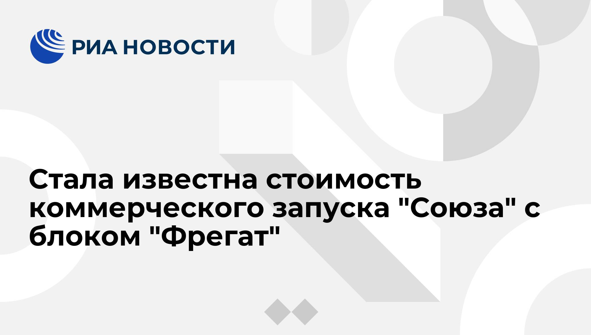 https://cdn22.img.ria.ru/images/sharing/article/1529826936.jpg?15241483651538491887