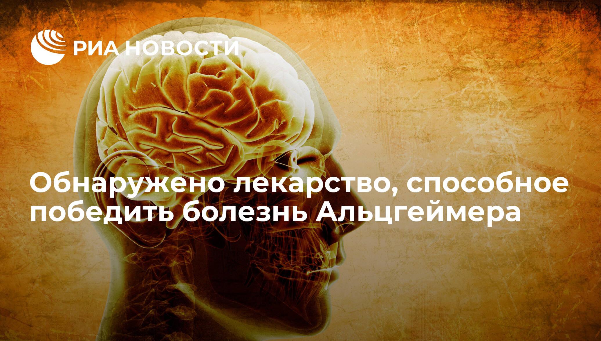 Обнаружено лекарство, способное победить болезнь Альцгеймера
