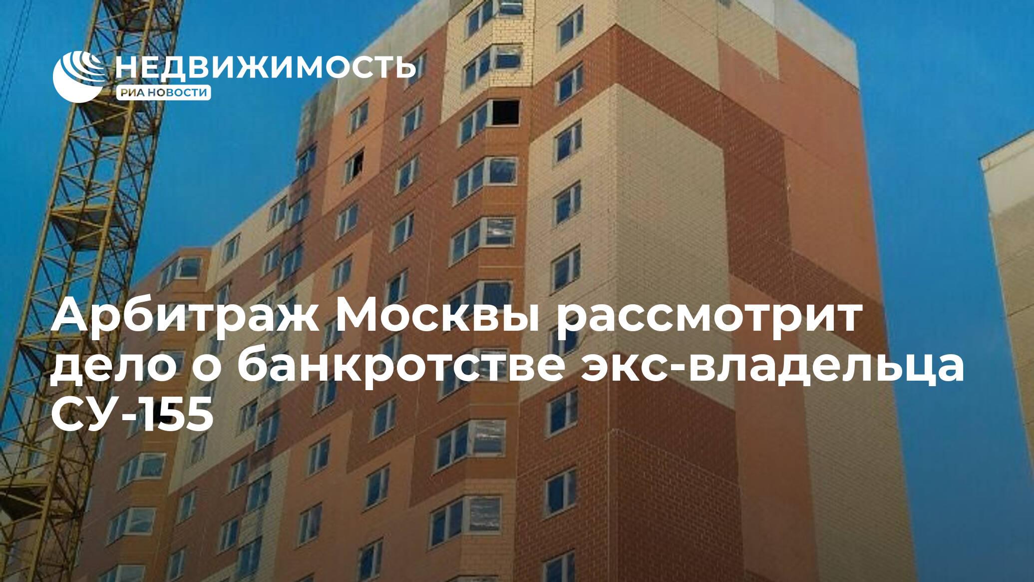 арбитражный суд московской области банкротство су 155
