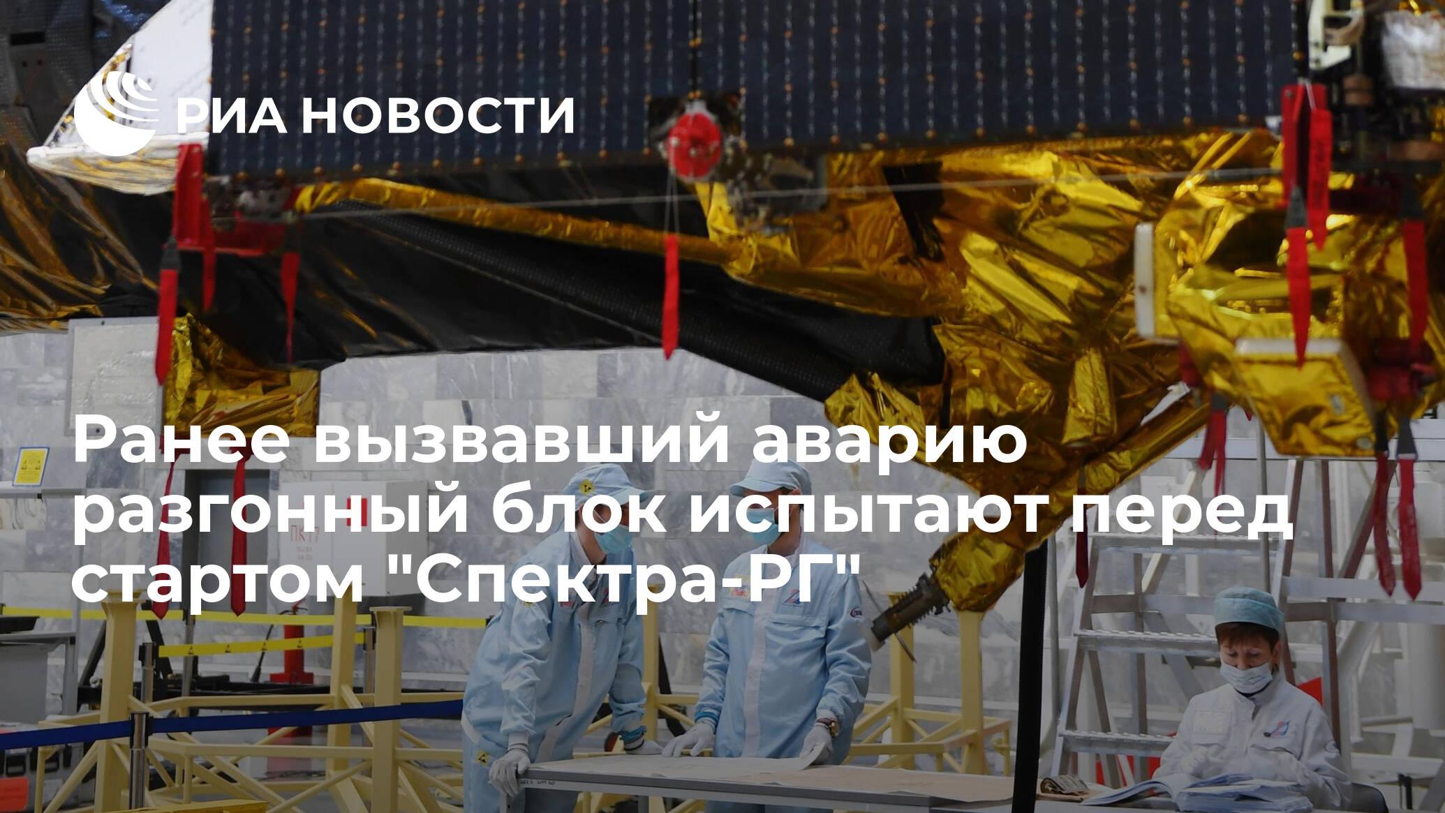 """Ранее вызвавший аварию разгонный блок испытают перед стартом """"Спектра-РГ"""""""