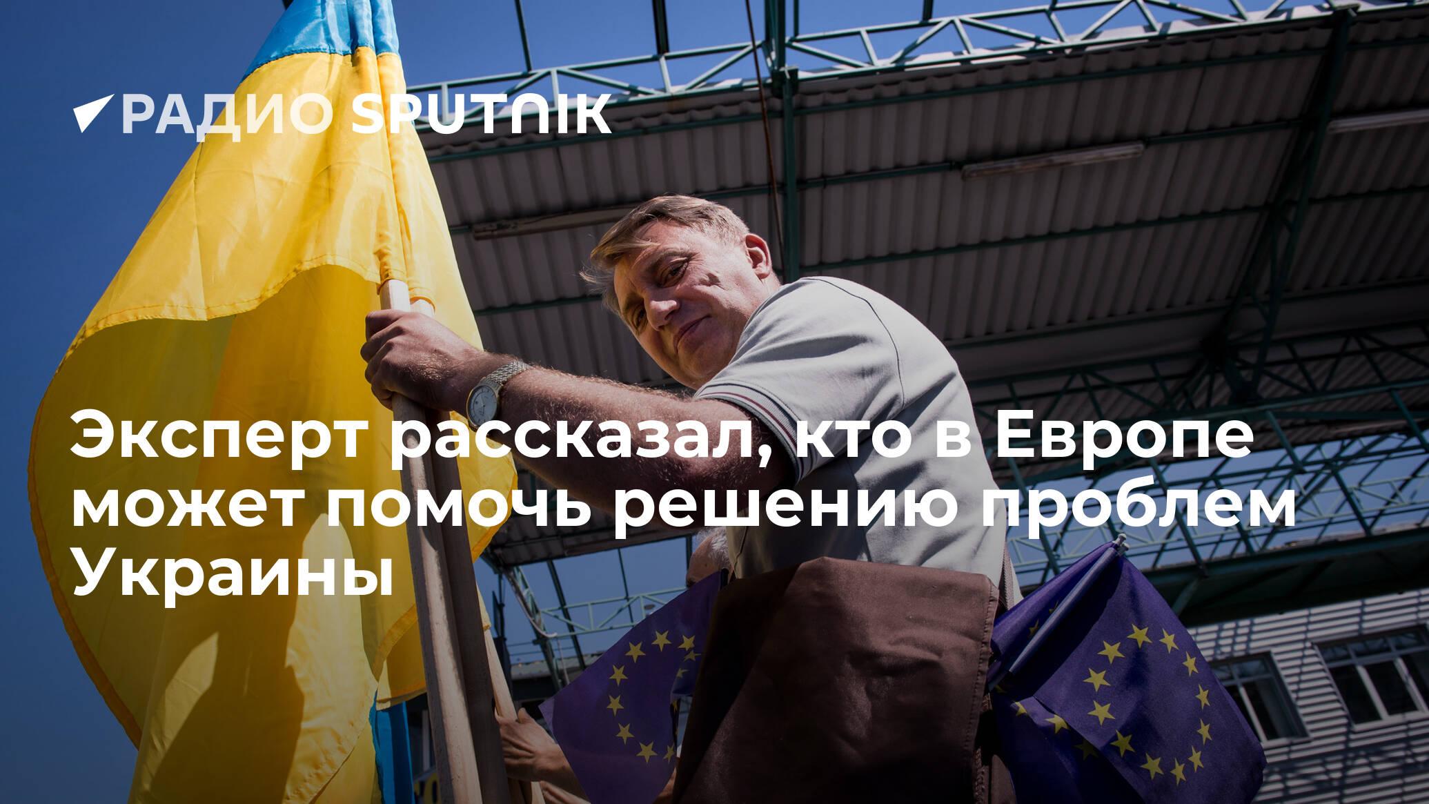 Эксперт рассказал, кто в Европе может помочь решению проблем Украины