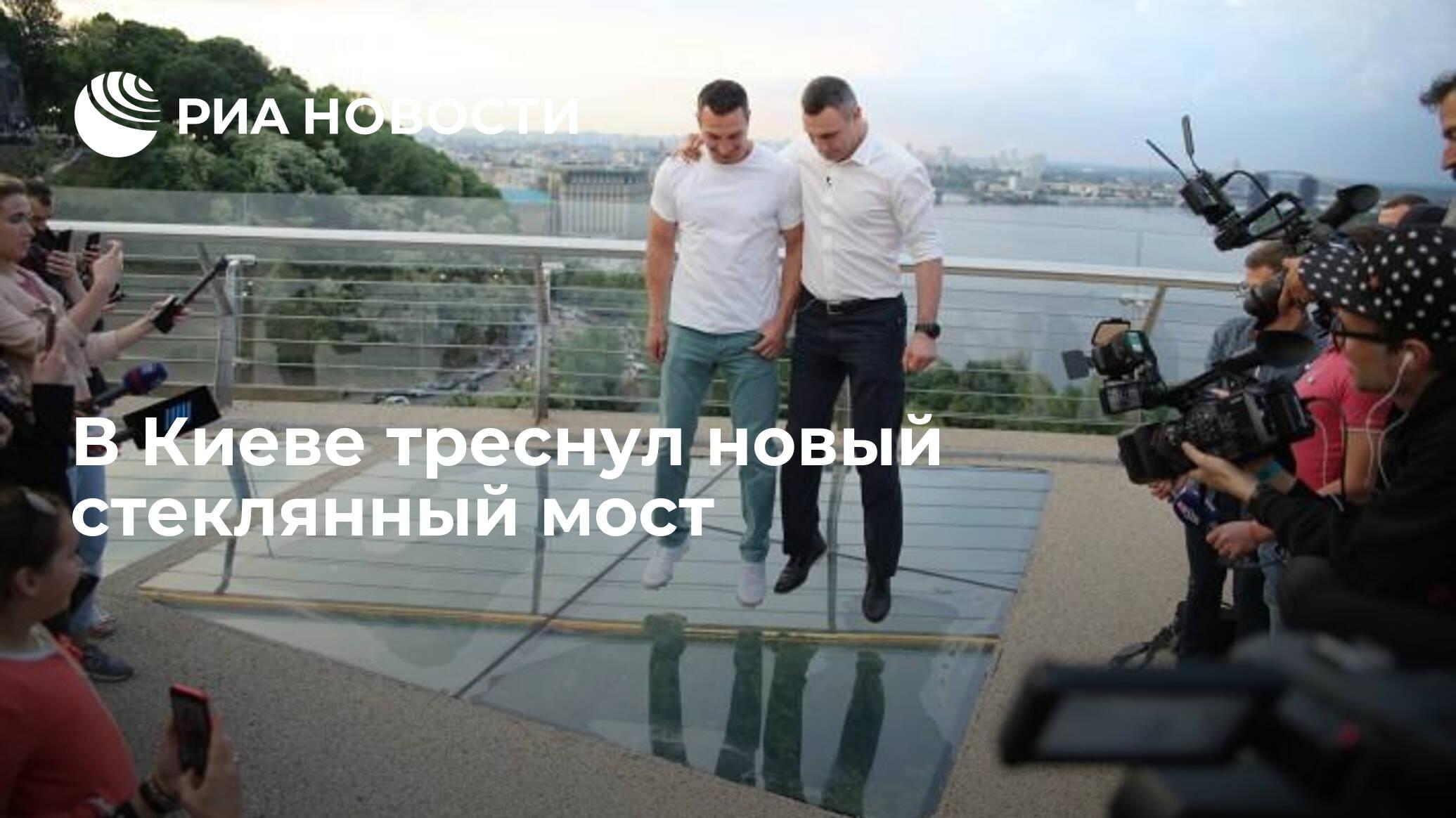 В Киеве треснул новый стеклянный мост